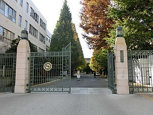 300px-Ochanomizu_University_Main_Gate_01.JPG